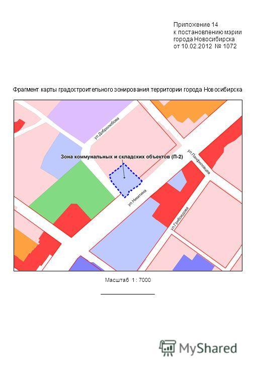 Масштаб 1 : 7000 Приложение 14 к постановлению мэрии города Новосибирска от 10.02.2012 1072