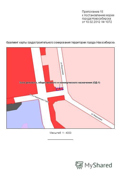 Масштаб 1 : 4000 Приложение 15 к постановлению мэрии города Новосибирска от 10.02.2012 1072