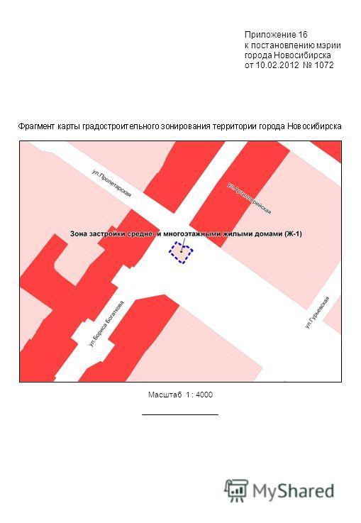 Масштаб 1 : 4000 Приложение 16 к постановлению мэрии города Новосибирска от 10.02.2012 1072