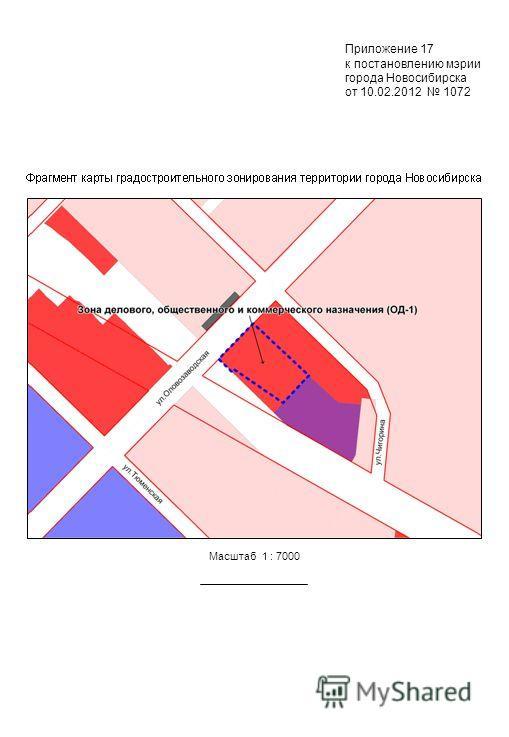 Масштаб 1 : 7000 Приложение 17 к постановлению мэрии города Новосибирска от 10.02.2012 1072