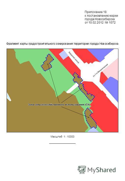 Масштаб 1 : 10000 Приложение 18 к постановлению мэрии города Новосибирска от 10.02.2012 1072