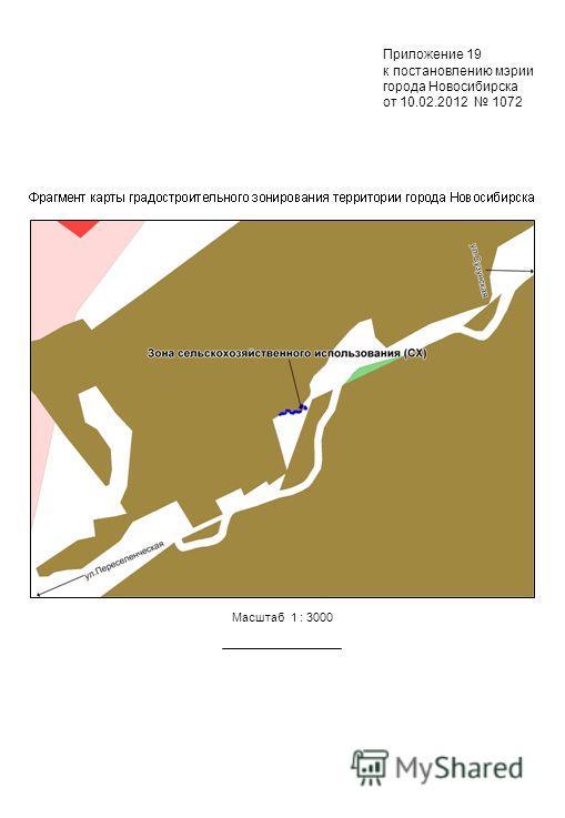 Масштаб 1 : 3000 Приложение 19 к постановлению мэрии города Новосибирска от 10.02.2012 1072