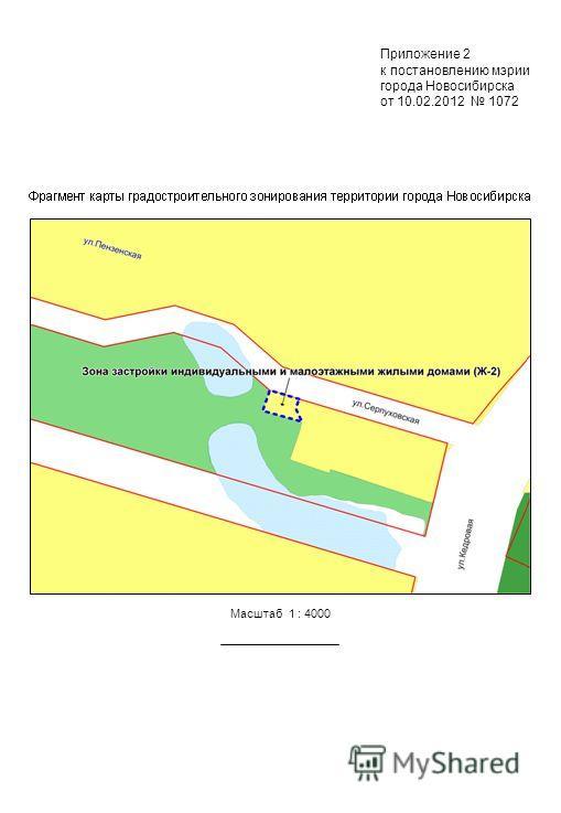 Масштаб 1 : 4000 Приложение 2 к постановлению мэрии города Новосибирска от 10.02.2012 1072