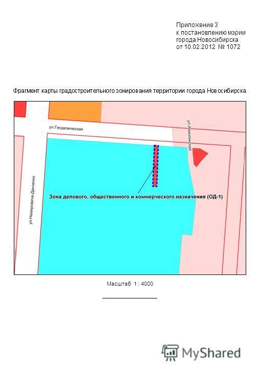 Масштаб 1 : 4000 Приложение 3 к постановлению мэрии города Новосибирска от 10.02.2012 1072