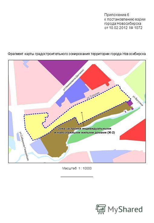 Масштаб 1 : 10000 Приложение 6 к постановлению мэрии города Новосибирска от 10.02.2012 1072