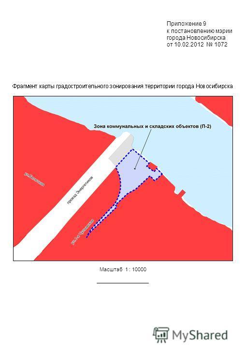 Масштаб 1 : 10000 Приложение 9 к постановлению мэрии города Новосибирска от 10.02.2012 1072