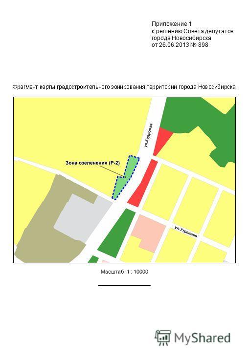 Масштаб 1 : 10000 Приложение 1 к решению Совета депутатов города Новосибирска от 26.06.2013 898