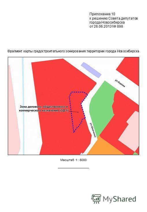 Масштаб 1 : 5000 Приложение 10 к решению Совета депутатов города Новосибирска от 26.06.2013 898