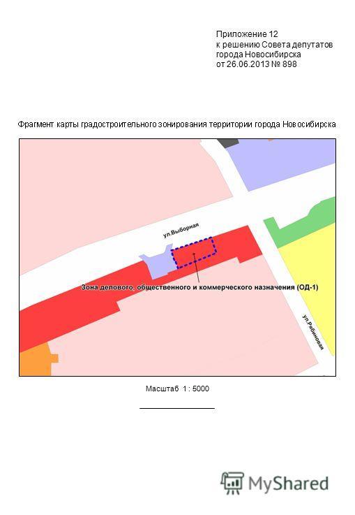 Масштаб 1 : 5000 Приложение 12 к решению Совета депутатов города Новосибирска от 26.06.2013 898