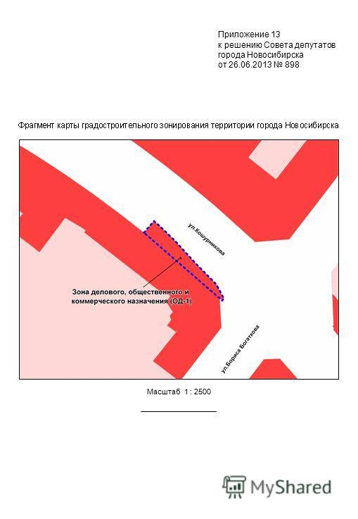 Масштаб 1 : 2500 Приложение 13 к решению Совета депутатов города Новосибирска от 26.06.2013 898