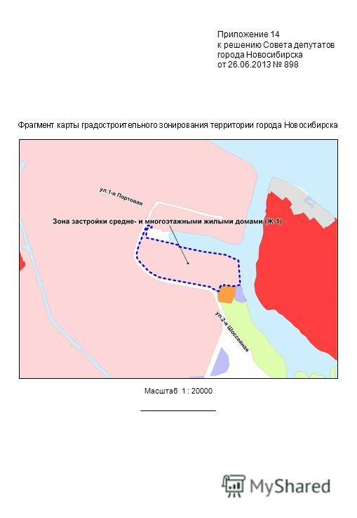 Масштаб 1 : 20000 Приложение 14 к решению Совета депутатов города Новосибирска от 26.06.2013 898