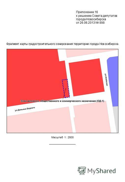 Масштаб 1 : 2500 Приложение 16 к решению Совета депутатов города Новосибирска от 26.06.2013 898