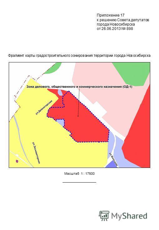 Масштаб 1 : 17500 Приложение 17 к решению Совета депутатов города Новосибирска от 26.06.2013 898