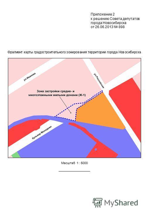 Масштаб 1 : 5000 Приложение 2 к решению Совета депутатов города Новосибирска от 26.06.2013 898
