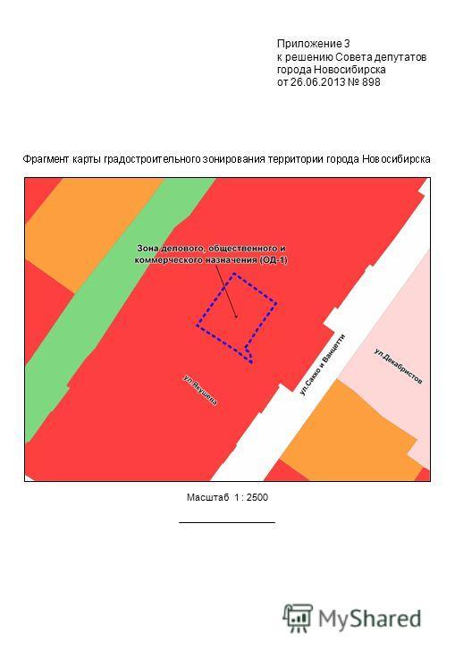 Масштаб 1 : 2500 Приложение 3 к решению Совета депутатов города Новосибирска от 26.06.2013 898
