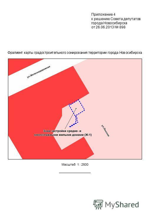 Масштаб 1 : 2500 Приложение 4 к решению Совета депутатов города Новосибирска от 26.06.2013 898