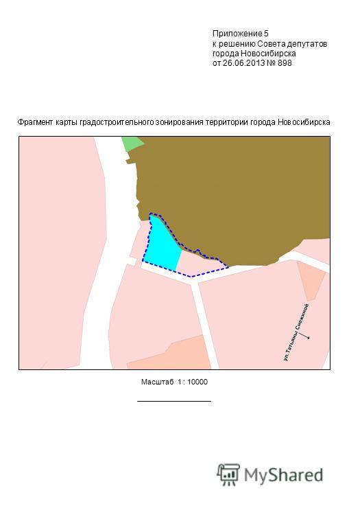 Масштаб 1 : 10000 Приложение 5 к решению Совета депутатов города Новосибирска от 26.06.2013 898