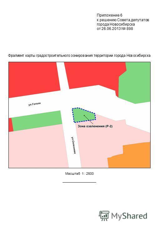 Масштаб 1 : 2500 Приложение 6 к решению Совета депутатов города Новосибирска от 26.06.2013 898