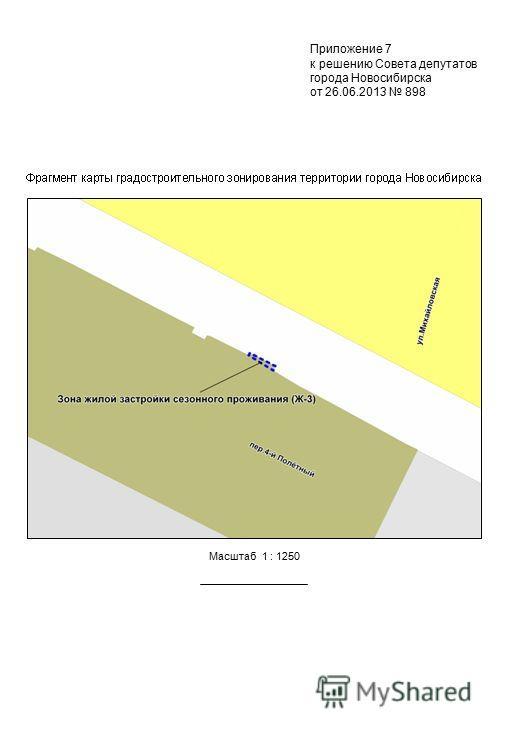 Масштаб 1 : 1250 Приложение 7 к решению Совета депутатов города Новосибирска от 26.06.2013 898