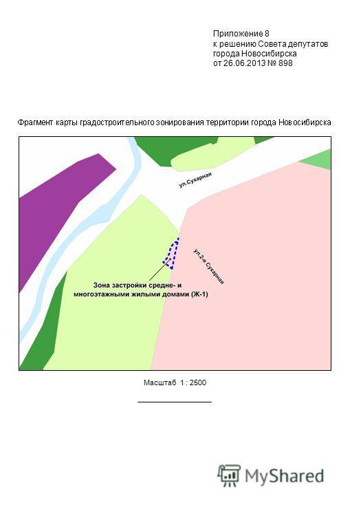 Масштаб 1 : 2500 Приложение 8 к решению Совета депутатов города Новосибирска от 26.06.2013 898