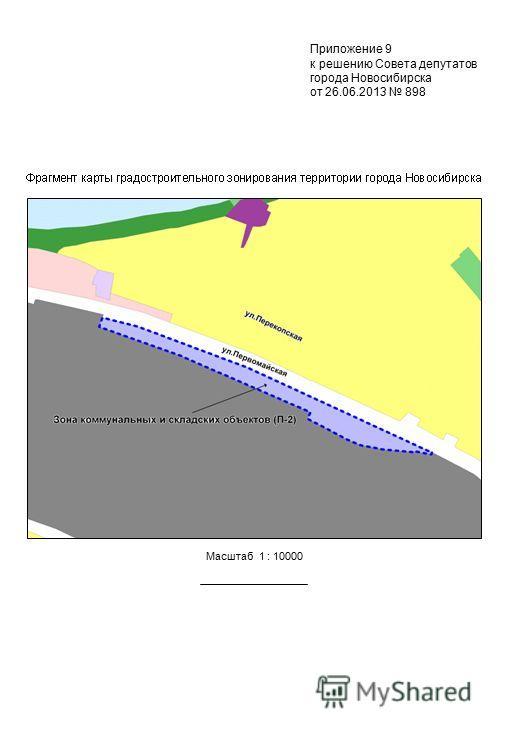 Масштаб 1 : 10000 Приложение 9 к решению Совета депутатов города Новосибирска от 26.06.2013 898