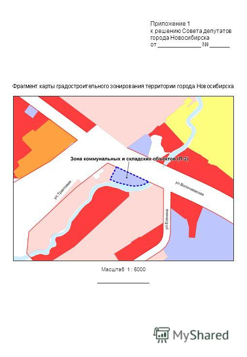 Приложение 1 к решению Совета депутатов города Новосибирска от _____________ ______ Масштаб 1 : 5000