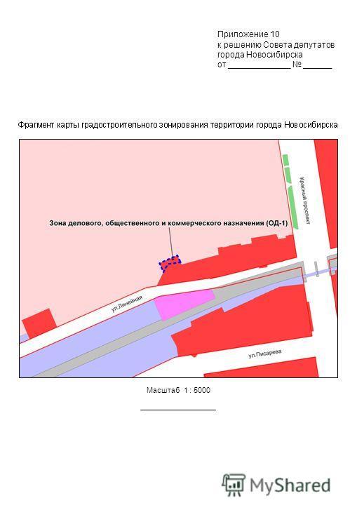 Приложение 10 к решению Совета депутатов города Новосибирска от _____________ ______ Масштаб 1 : 5000