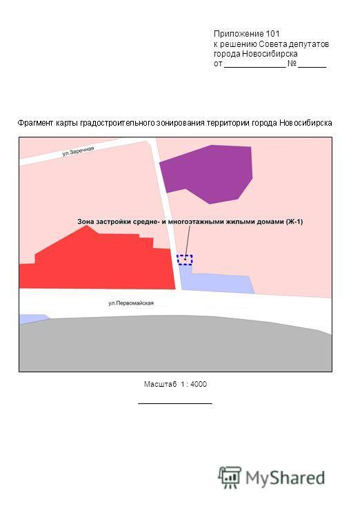 Приложение 101 к решению Совета депутатов города Новосибирска от _____________ ______ Масштаб 1 : 4000