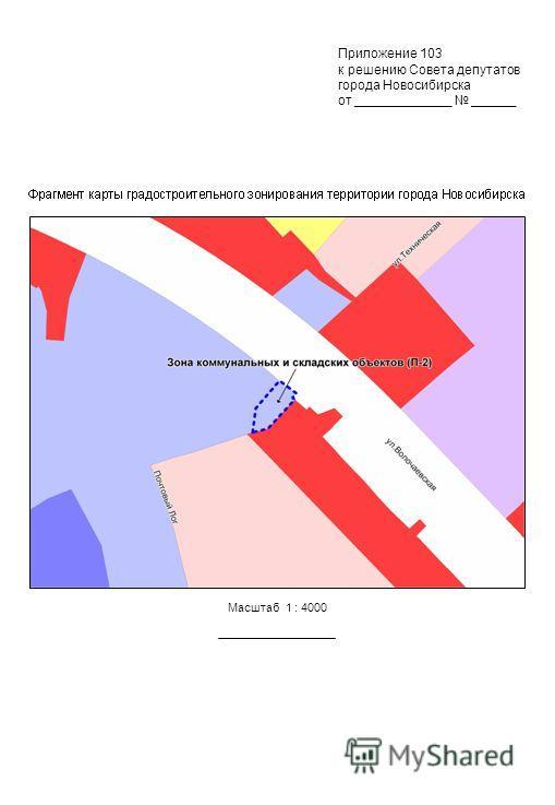 Приложение 103 к решению Совета депутатов города Новосибирска от _____________ ______ Масштаб 1 : 4000
