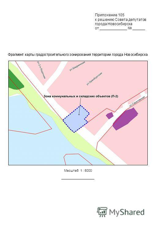 Приложение 105 к решению Совета депутатов города Новосибирска от _____________ ______ Масштаб 1 : 5000