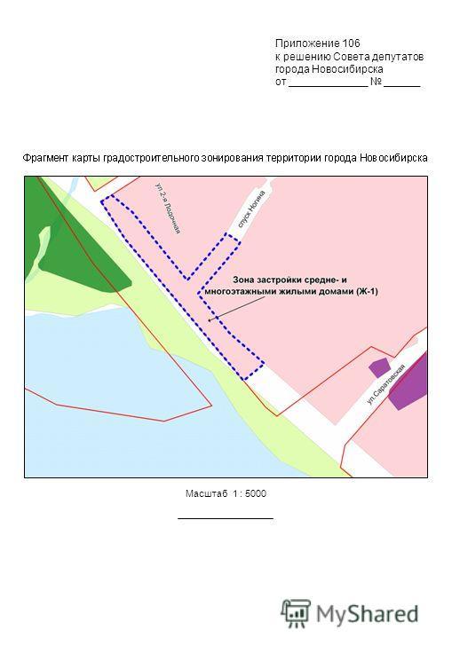 Приложение 106 к решению Совета депутатов города Новосибирска от _____________ ______ Масштаб 1 : 5000