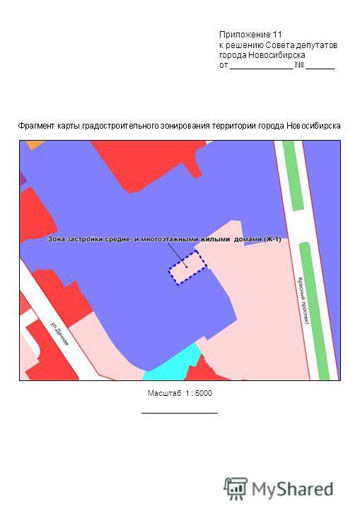 Приложение 11 к решению Совета депутатов города Новосибирска от _____________ ______ Масштаб 1 : 5000
