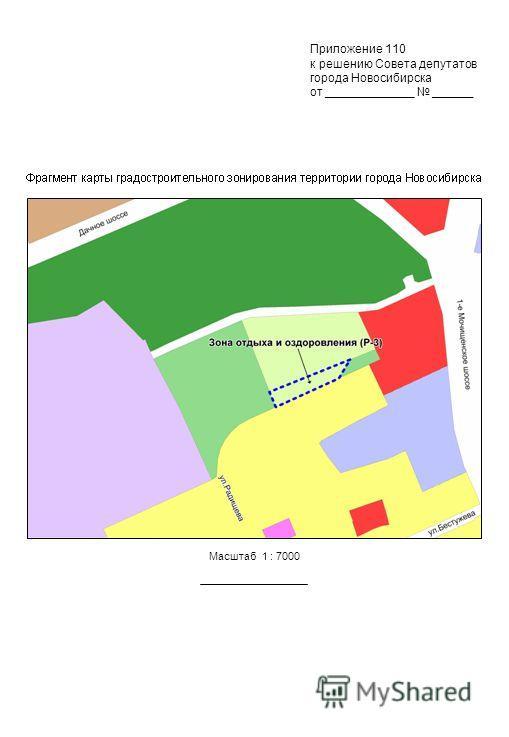 Приложение 110 к решению Совета депутатов города Новосибирска от _____________ ______ Масштаб 1 : 7000