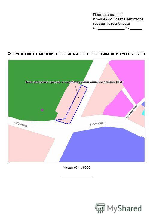 Приложение 111 к решению Совета депутатов города Новосибирска от _____________ ______ Масштаб 1 : 5000
