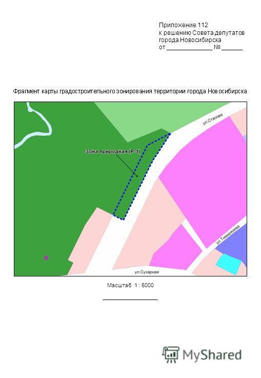 Приложение 112 к решению Совета депутатов города Новосибирска от _____________ ______ Масштаб 1 : 5000
