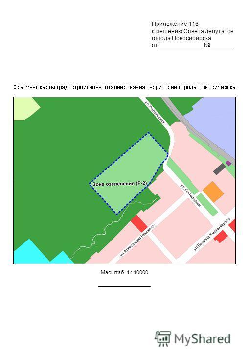 Приложение 116 к решению Совета депутатов города Новосибирска от _____________ ______ Масштаб 1 : 10000