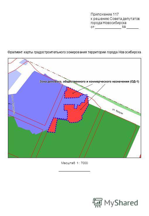 Приложение 117 к решению Совета депутатов города Новосибирска от _____________ ______ Масштаб 1 : 7000