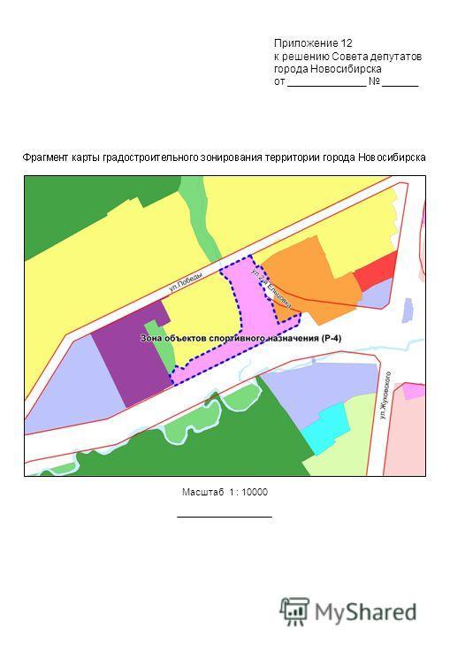 Приложение 12 к решению Совета депутатов города Новосибирска от _____________ ______ Масштаб 1 : 10000