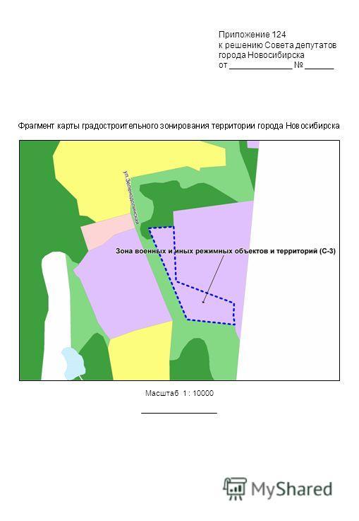 Приложение 124 к решению Совета депутатов города Новосибирска от _____________ ______ Масштаб 1 : 10000