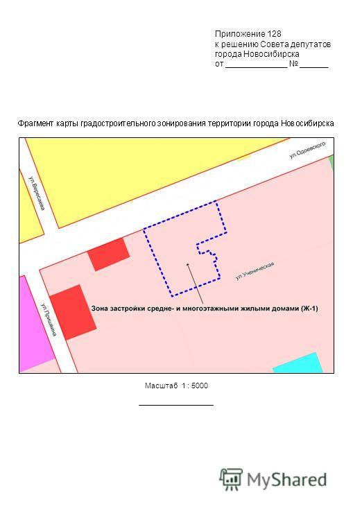 Приложение 128 к решению Совета депутатов города Новосибирска от _____________ ______ Масштаб 1 : 5000