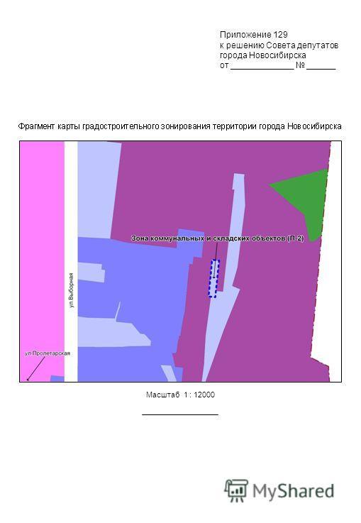 Приложение 129 к решению Совета депутатов города Новосибирска от _____________ ______ Масштаб 1 : 12000