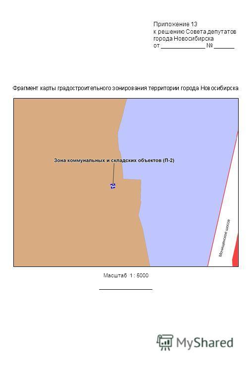 Приложение 13 к решению Совета депутатов города Новосибирска от _____________ ______ Масштаб 1 : 5000