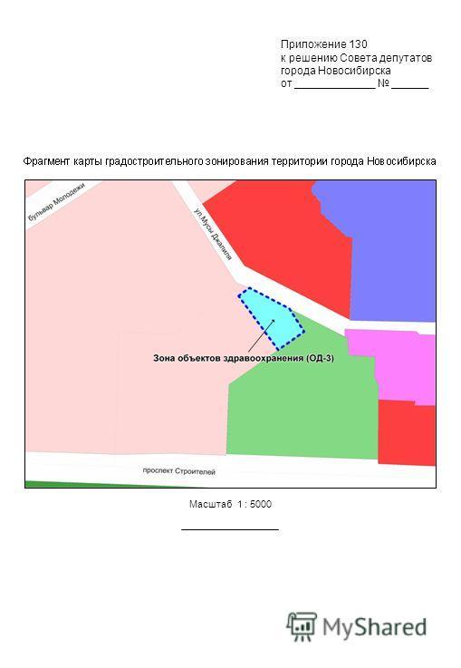 Приложение 130 к решению Совета депутатов города Новосибирска от _____________ ______ Масштаб 1 : 5000