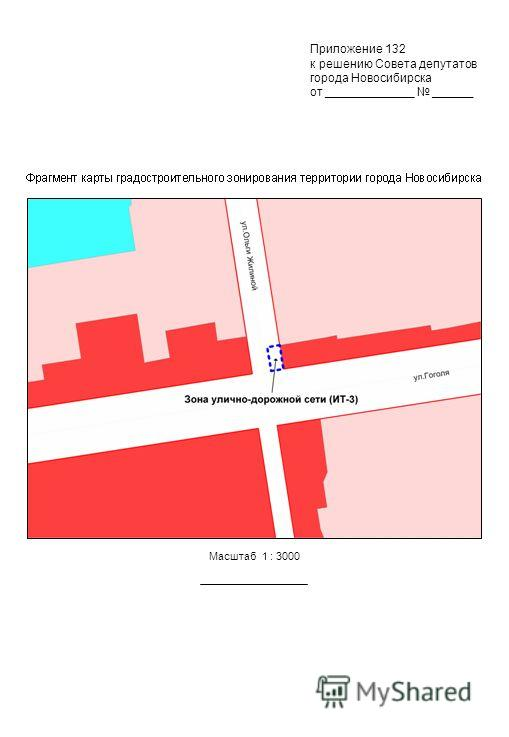 Приложение 132 к решению Совета депутатов города Новосибирска от _____________ ______ Масштаб 1 : 3000