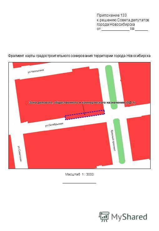 Приложение 133 к решению Совета депутатов города Новосибирска от _____________ ______ Масштаб 1 : 3000
