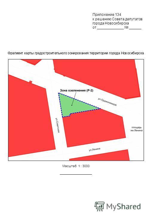 Приложение 134 к решению Совета депутатов города Новосибирска от _____________ ______ Масштаб 1 : 3000