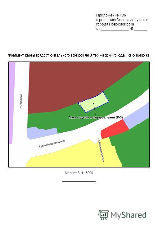 Приложение 136 к решению Совета депутатов города Новосибирска от _____________ ______ Масштаб 1 : 5000