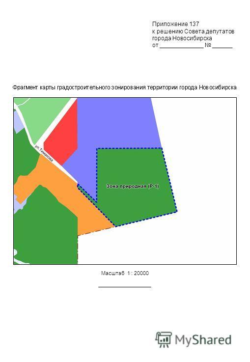 Приложение 137 к решению Совета депутатов города Новосибирска от _____________ ______ Масштаб 1 : 20000