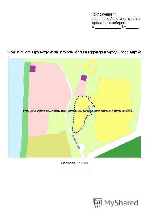 Приложение 14 к решению Совета депутатов города Новосибирска от _____________ ______ Масштаб 1 : 7000
