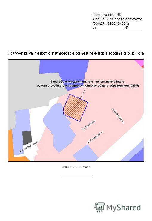 Приложение 140 к решению Совета депутатов города Новосибирска от _____________ ______ Масштаб 1 : 7000